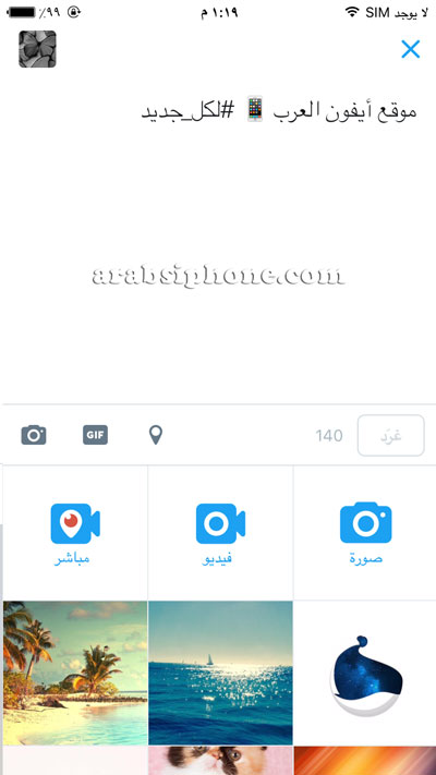 Download Twitter Iphone twitter-download-1.j